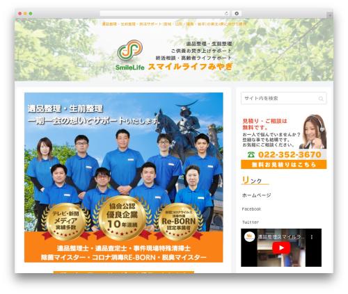 Cocoon Child WordPress theme - blog.smilelife-miyagi.com