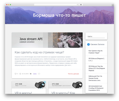 Materialis WordPress website template - bormoshka.ru