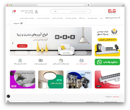 WordPress theme Zanbil - erislighting.com