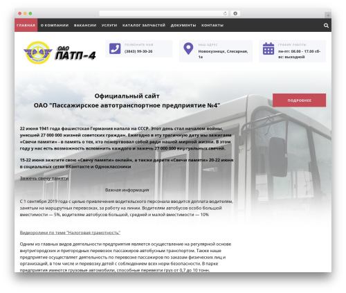 WordPress theme Gorn - patp4.ru