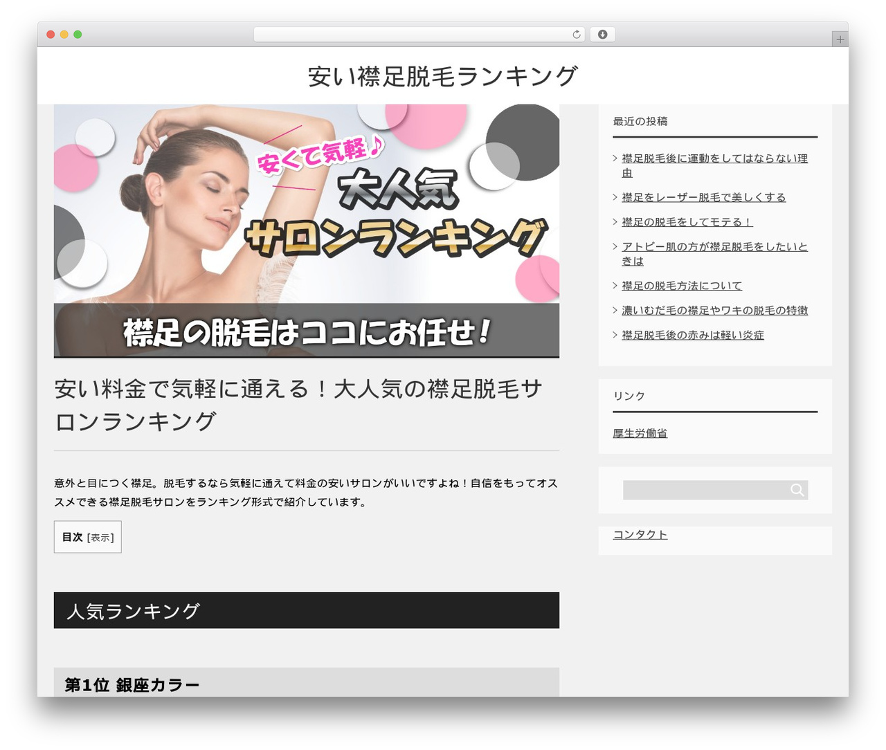 賢威7.0 クール版 WordPress theme - xn--n8jt61kdikh9telj7pg.net