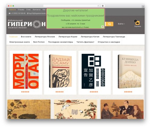 Template WordPress cherry - hyperion-book.ru