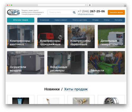 Theme WordPress WhiteLab - ips-teh.ru