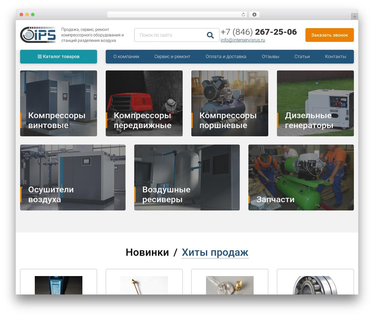 Theme WordPress whitelab - ips-teh.ru
