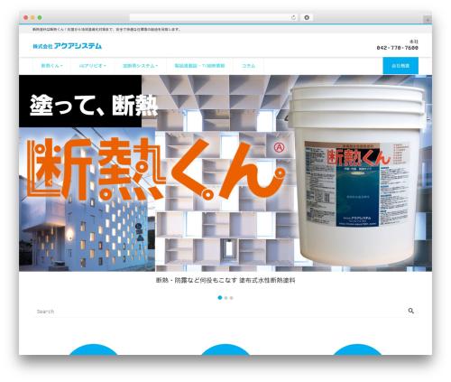 LIQUID CORPORATE WordPress theme - aquasystem.co.jp