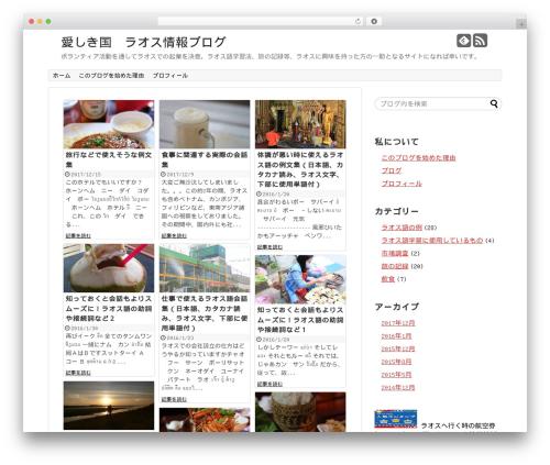WordPress website template Simplicity2.0.2 - lovelao.info