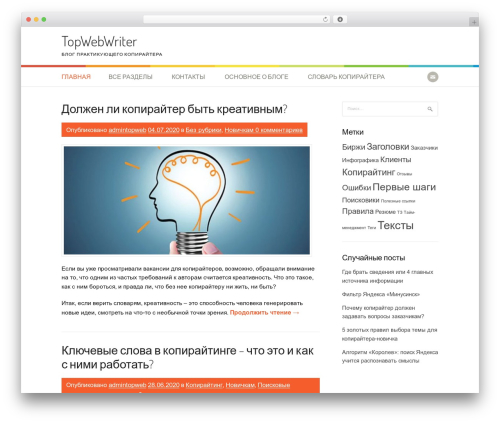 Patus free WP theme - topwebwriter.ru