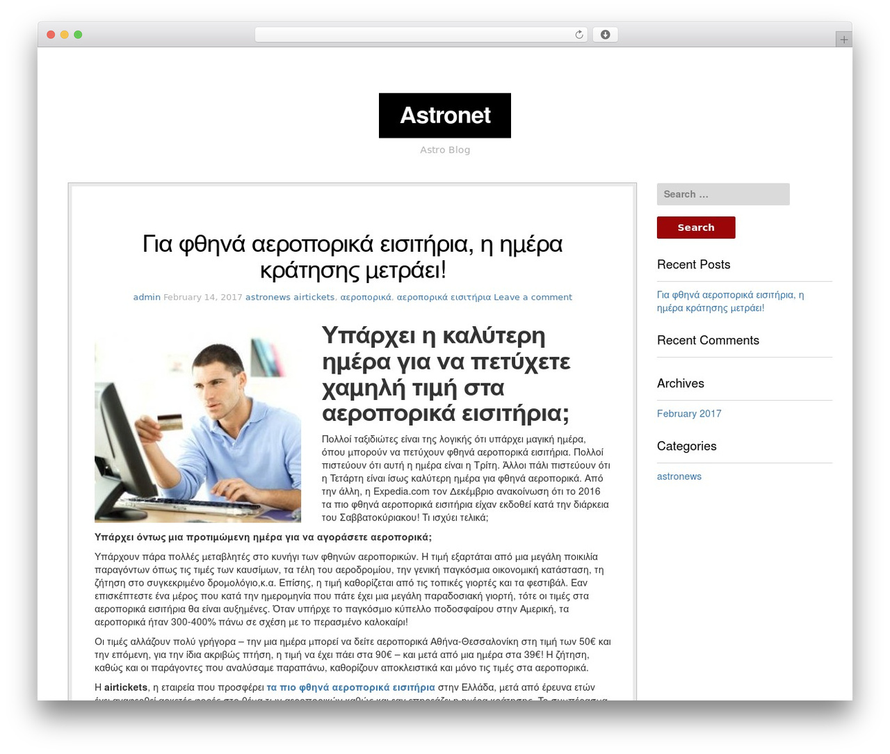 NewsBlog WordPress news template - astronet.gr