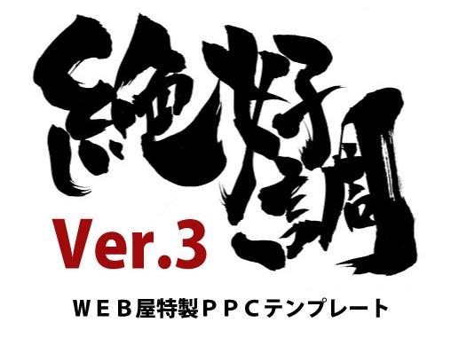 WP template WEB屋特製PPCテンプレートVer3s