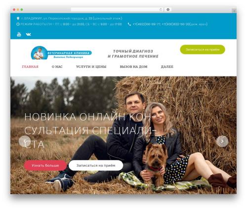 WordPress website template PetCenter - vet-skoray.ru