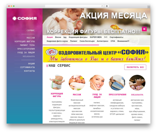 BeautySpot top WordPress theme - sofiaf.ru