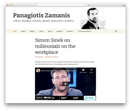 WordPress website template Twenty Thirteen - panoszamanis.gr