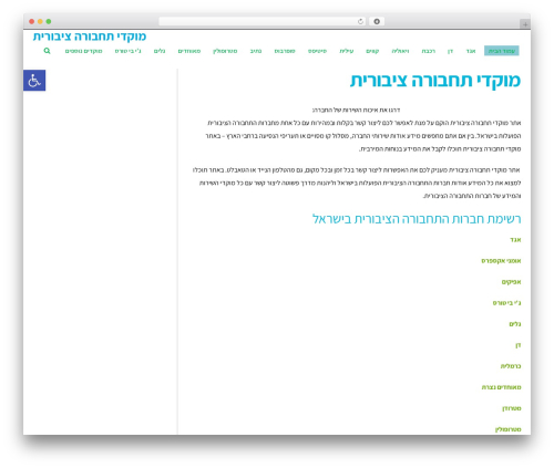 Scoop WordPress theme - ebus.co.il