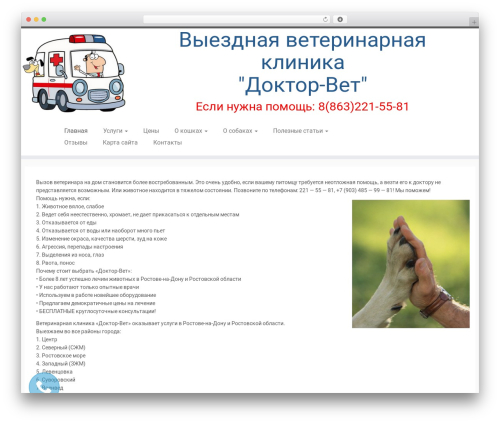 WordPress theme Customizr - doc-vet.ru