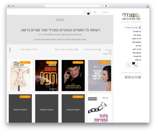 Butiko WordPress website template - mendele.co.il