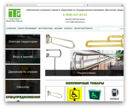 Theme WordPress Blank Theme - invateh-group.ru