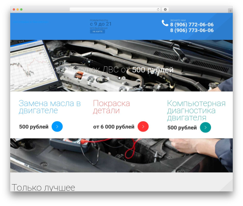 WP theme autorepair - misauto.ru