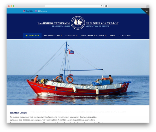 Theme WordPress X - traditionalboats.gr