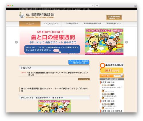WordPress theme ida - ida1926.or.jp