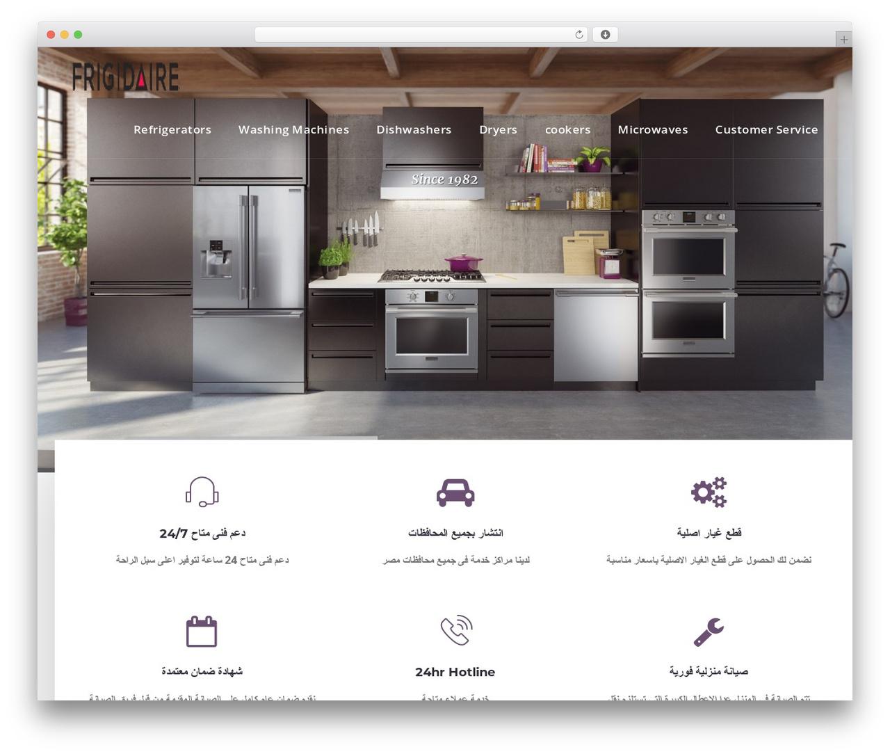 DPR Bruno top WordPress theme - frigidaire-egypt.com