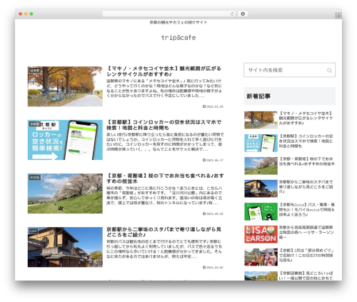 Cocoon Child WP theme - tricafe.jp