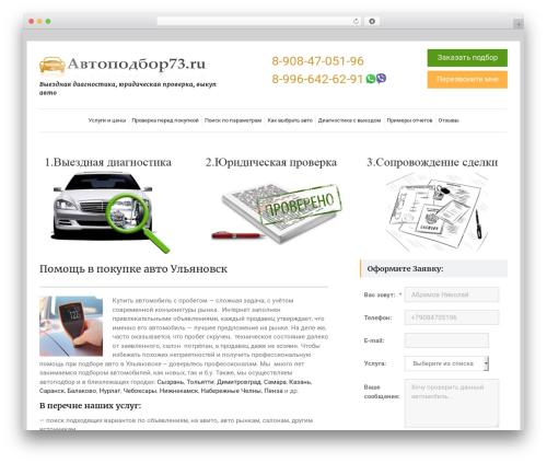 Speedy WP template - avtopodbor73.ru