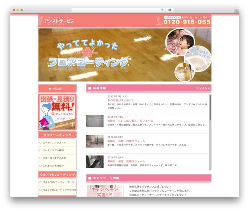RMG multipress premium WordPress theme - pro-coat.jp