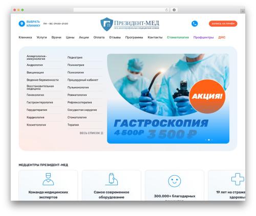 Free WordPress Owl Carousel 2 Ultimate plugin - prezident-med.ru