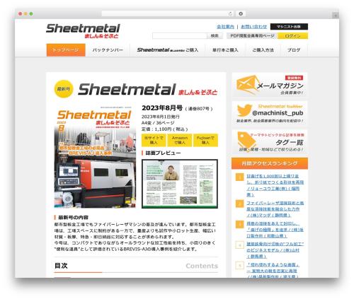 Theme WordPress Machinist - machinist.jp
