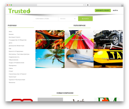 Catalog WP theme - trusted.by