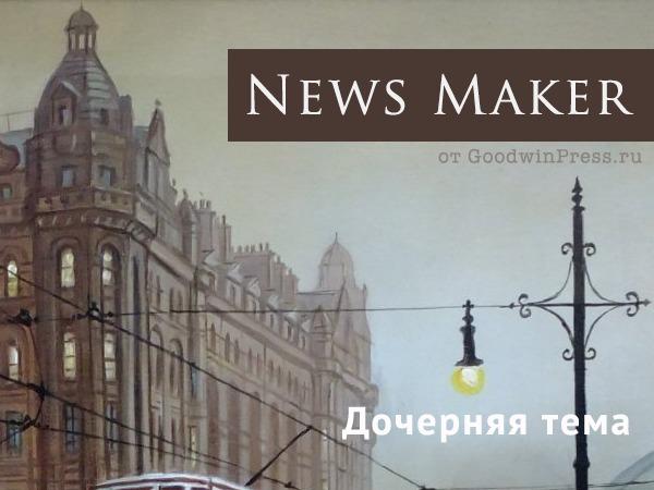 NewsMaker Дочерняя тема newspaper WordPress theme