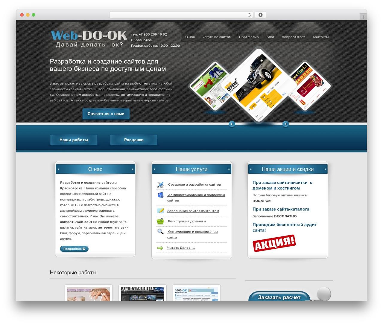 готовый скрипт сайта займов webwild ru