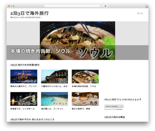 Poseidon template WordPress free - twothreetrip.com