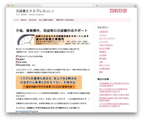 Simplicity1.4.0 WordPress page template - furin-jidan.com
