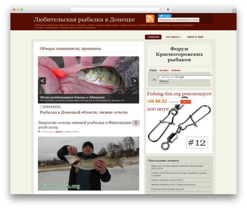 WP_Premium WordPress page template - fishing-fan.org