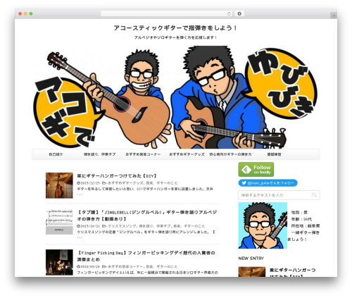 WP theme STINGERPLUS - maroguitar.com