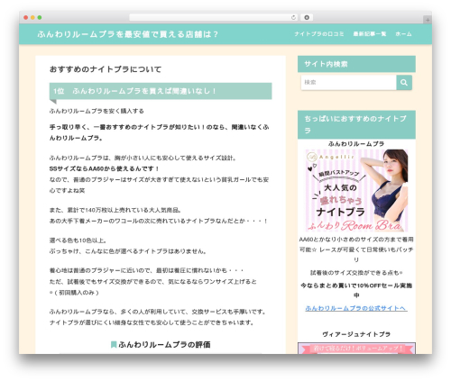 Theme WordPress SANGO - gomokusouken.com