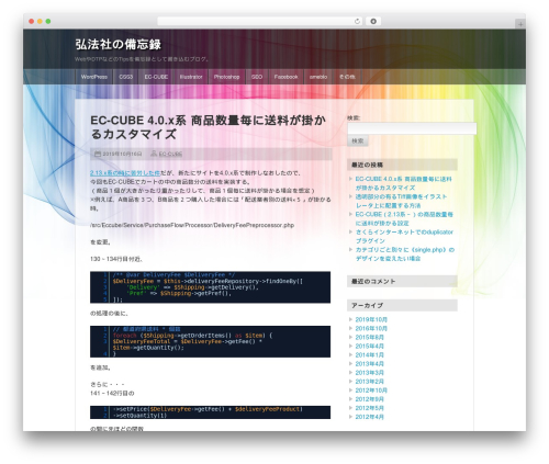 New World WordPress theme design - memo.koubousya.jp