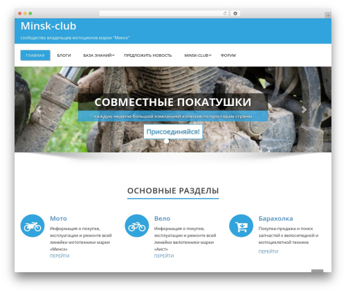 Enigma free WordPress theme - minsk-club.info