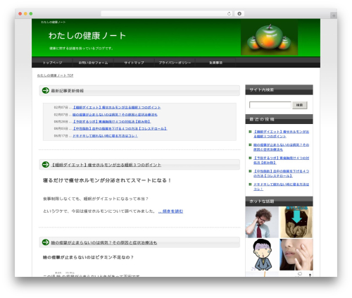 「FFICIENTアフィリエイト」付属テンプレート カラム切替可能版 タイプ(01) premium WordPress theme - mayami-bye.com