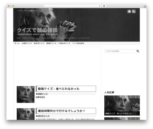 Free WordPress SlickQuiz plugin - mogumogu.biz