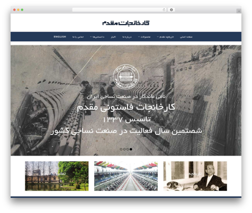 WordPress template Flatsome - moghaddam.ir/fa