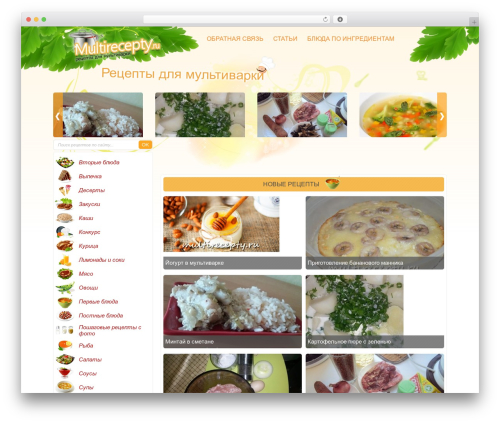 WordPress template Recipes - multirecepty.ru