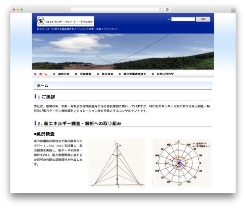 Best WordPress template Twenty Eleven for NTT 2 - wast.co.jp