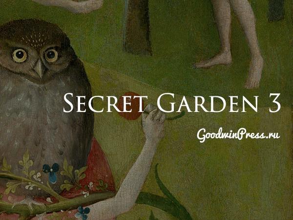 Secret Garden 3 landscaping WordPress theme
