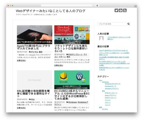 Theme WordPress Simplicity2 - web-designer-mitainahito.com