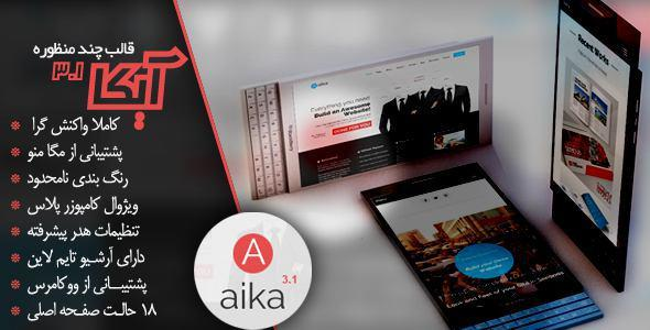 Aaika - Translate By http://Theme-store.ir WordPress store theme