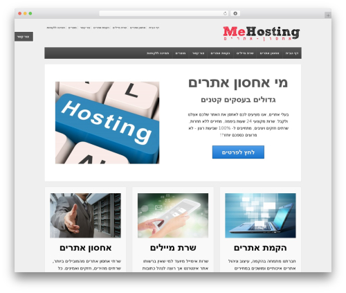 Responsive theme WordPress - mhost.co.il