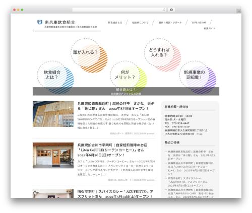 sugar template WordPress - minamihyogo.jp