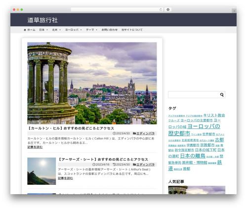 WordPress table-of-contents-plus-ex plugin - michikusatravel.com